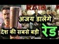 Ajay devgan is ready for biggest raid of country, देश की सबसे बड़ी रेड की ओरिजिनल कहानी