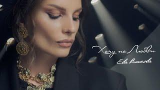 Ева Власова - Хочу по любви (Премьера клипа 2021)