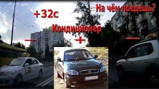 Убер UBER Киев Ланос или иномарка?『Taxi Kiev Ukraine』(, 2016-08-01T14:54:30.000Z)