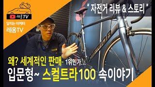 [스컬트라 100] 입문형 로드자전거 추천~ 세계판매 …