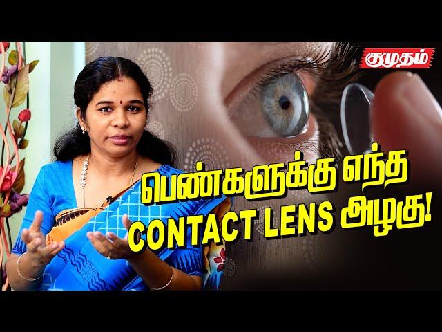Contact lens போடுறவங்க இந்த மாதிரி தப்பு பண்ணா பார்வை பாதிக்கும் - Dr. Vijayashankari | Style today