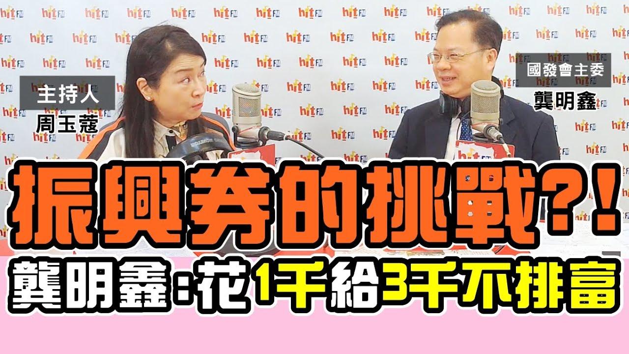 20200525《周玉蔻嗆新聞》專訪國發會主委 龔明鑫 - YouTube