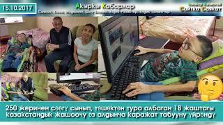 250 жеринен сөөгү сынып, тура албаган 18деги Казак программист | Сайтка Саякат | 15.10.17