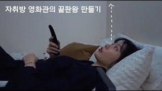 집순이 로망 실현 힐링영상 - 누워서 TV보기 (wit…
