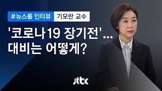 """[인터뷰] 1천명 넘긴 확진자…""""코로나 장기전"""" 대비하려면? 기모란 대책위원장 (2020.02.26 / JTBC 뉴스룸"""