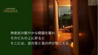 神楽坂(飯田橋) 温石整体美矯正院OHANAプロモーションV2013.3(Ver.2)