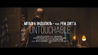 Смотреть клип Miyagi & Эндшпиль - Untouchable Feat. Рем Дигга