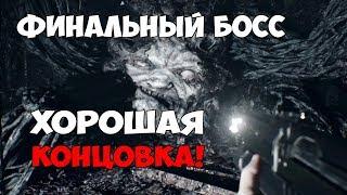 МЕГА-БОСС ЭВЕЛИНА - ФИНАЛ Resident Evil 7: BIOHAZARD - ХОРОШАЯ КОНЦОВКА - Прохождение #10
