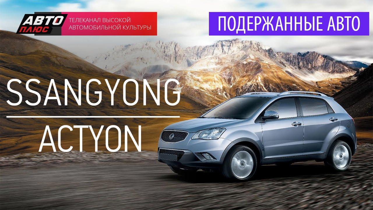 Подержанные автомобили - SsangYong Actyon, 2019г. - АВТО ПЛЮС
