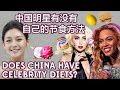 老外看东西:中国明星有没有自己的节食方法?Do Celebrity Diets Exist in China?
