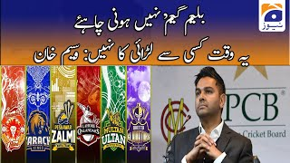 Difficult Times Investigation to take Place PCB CEO Wasim Khan