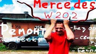 Mercedes w202  Ремонт передней подвески своими руками. мерседес дырявыймерс 2016 /autodogtv/ #9