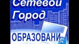 Сетевой Город. Образование. КТП. Классный Журнал.(, 2015-01-12T20:15:40.000Z)