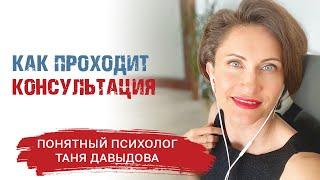 Об индивидуальных консультациях Понятный психолог Таня Давыдова