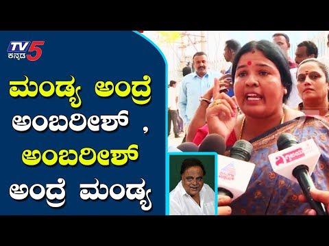 ಮಂಡ್ಯ ಅಂದ್ರೆ ಅಂಬರೀಶ್ , ಅಂಬರೀಶ್ ಅಂದ್ರೆ ಮಂಡ್ಯ | Sumalatha Ambarish | Mandya News | TV5 Kannada