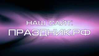 Видеореклама - Видеоролик ПРАЗДНИК.РФ(, 2014-02-03T05:15:46.000Z)