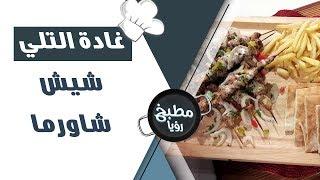 شيش الشاورما - غادة التلي