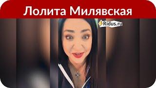 Лолита Милявская пожаловалась на нищенскую пенсию в 6 тысяч рублей