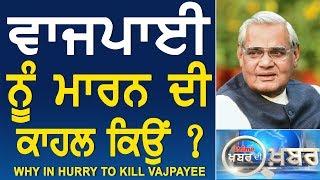 Prime Khabar Di Khabar #503_Why in Hurry to Kill Vajpayee ?