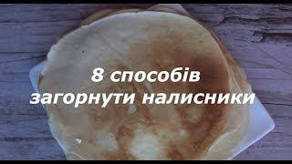8 способів загорнути млинці