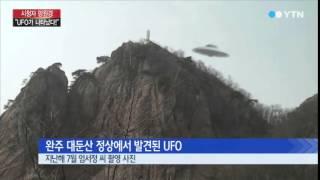 """[시청자 망원경] """"UFO가 나타났다!"""" / YTN"""