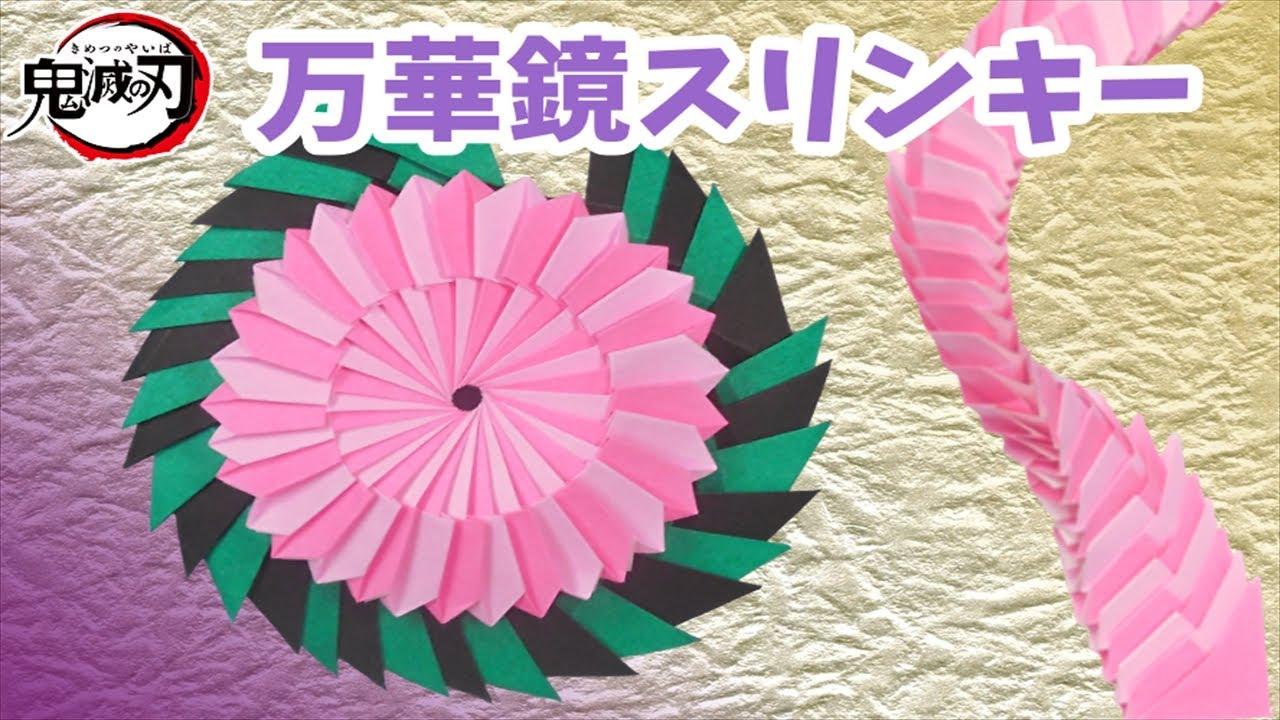 スリンキー 折り紙 折り紙【スリンキー】作り方 簡単で面白い夏休みの工作♪