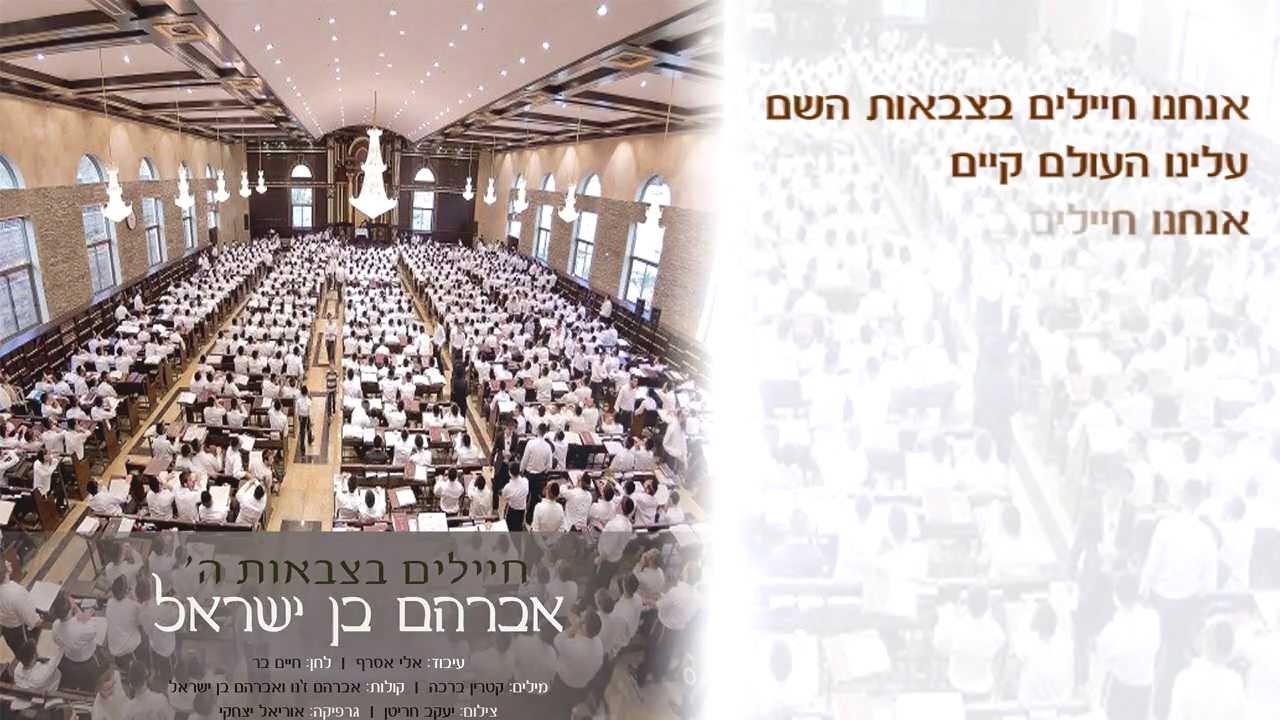 אבי בן ישראל - חיילים בצבאות ה' | וידאו קליפ (2014)