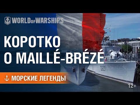 Морские Легенды: коротко о Maillé-Brézé | World of Warships