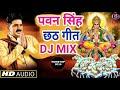 Gambar cover 2019 Nonstop Chhath Dj Remix - छठ पुजा स्पेशल रीमिक्स 2019 - Pawan Singh, Khesari Lal Yadav