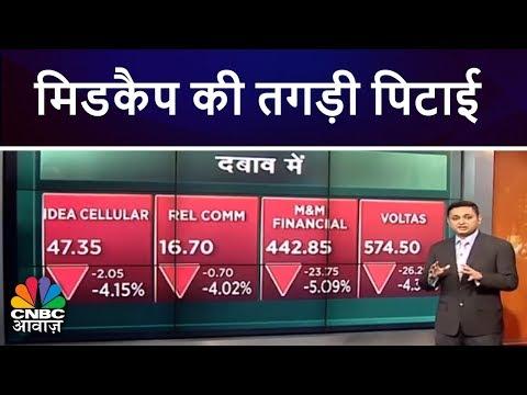 मिडकैप की तगड़ी पिटाई | Idea Cellular, Reliance Communication गिरावट में | CNBC Awaaz