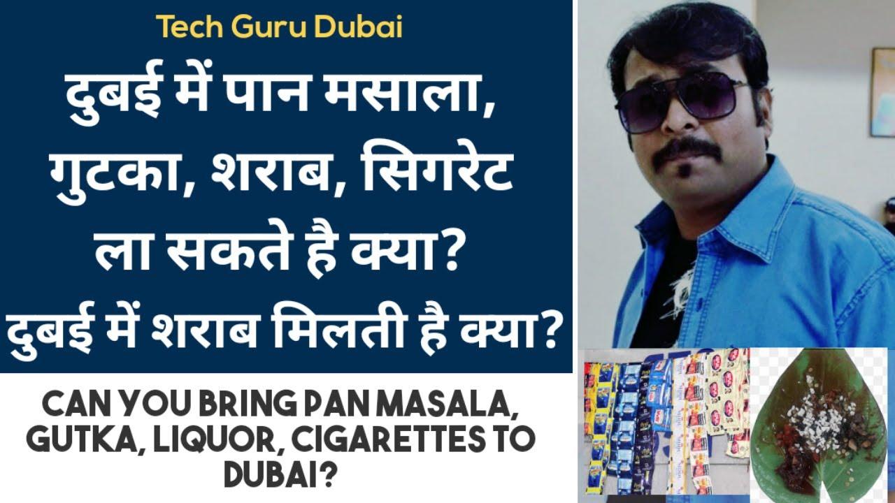 दुबई में पान मसाला, गुटका, शराब, सिगरेट मिलता है क्या? Can I bring Pan, Gutka, liquor to Dubai?