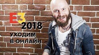 Е3 2018: онлайн наступает. Алексей Макаренков разбирает основные тренды выставки