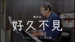 好久不見  (  陳奕迅 ) - Cover by 歐吉桑