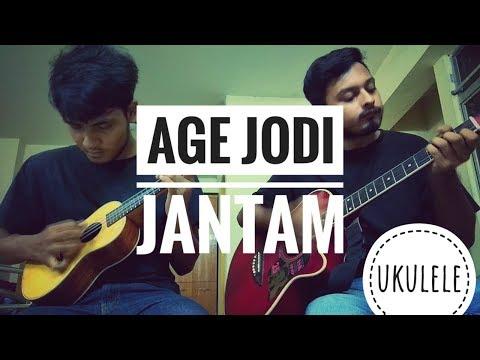 Age jodi jantam || আগে যদি জানতাম ||(Ukulele cover)