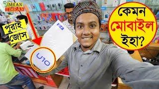 কেমন মোবাইল 📱 Vivo U10?🤔🔥 দাম দেখলেই অবাক হবেন😱 Vivo U10 First Time in Bangladesh🔥 Imran Timran
