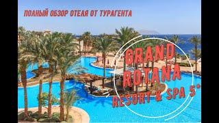 GRAND ROTANA RESORT SPA 5 обзор отеля от турагена