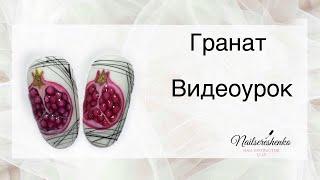 Гранат на ногтях дизайн ногтей гранат