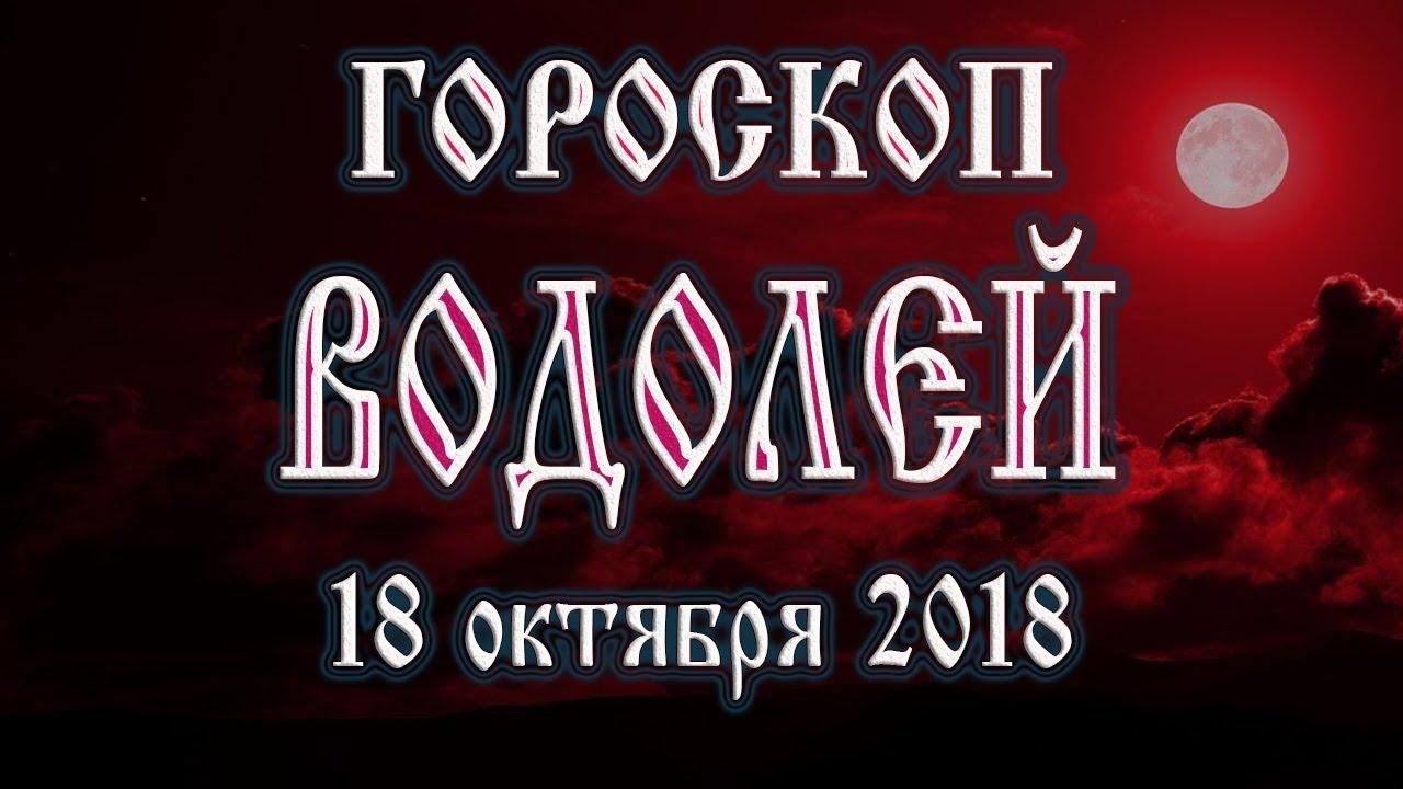 Гороскоп на сегодня 18 октября 2018 года Водолей. Полнолуние через 6 дней