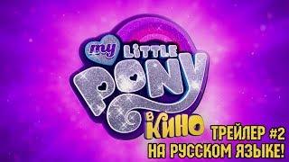 Мой Маленький Пони: В КИНО! - Трейлер #2 (НА РУССКОМ ЯЗЫКЕ) | 2017 / My Little Pony: В КИНО