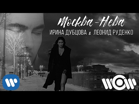 Ирина Дубцова & Леонид Руденко - Москва - Нева | Official video