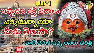 Facts Behind The 18 Shakti Peethas And Their Specialty-అష్టాదశ శక్తి పిఠాలు గురించి మీకు తెలుసా-CC