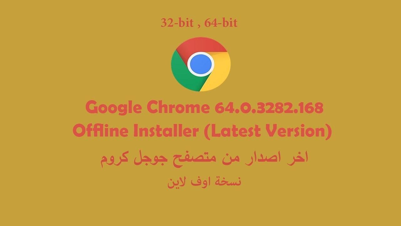 Google Chrome Latest Update Offline Installer متصفح جوجل كروم اخر اصدار  نسخة اوف لاين