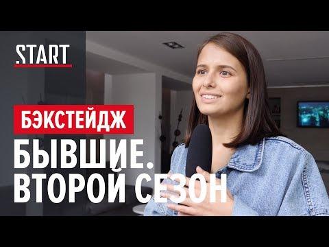 Бывшие. Новый сезон || Любовь Аксенова и Денис Шведов рассказывают о новом сезоне