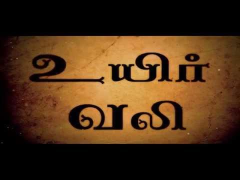 Uyir Vali – Award Winning Tamil Short Film – Must Watch - RedPix Short Film