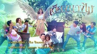 เตียงนางไม้ TiengNarngMai EP.15 (ตอนจบ)   06-03-62   Ch3Thailand