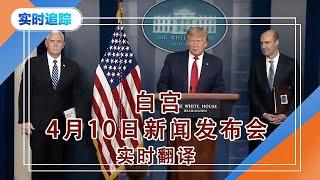 美国白宫新闻发布会  实时翻译 2020.04.10