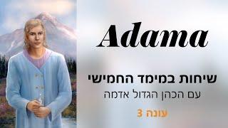 שיחות במימד החמישי עם הכהן הגדול אדמה- עיר האור ירושלם
