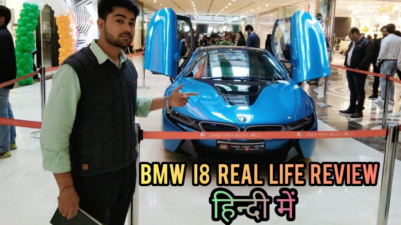 Bmw I8 Full Walk Around Video In Hindi Must Watch Youtube