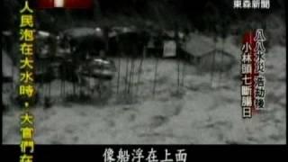 《台灣啟示錄》八八水災 浩劫後(下) 小林頭七斷腸日 -1/7