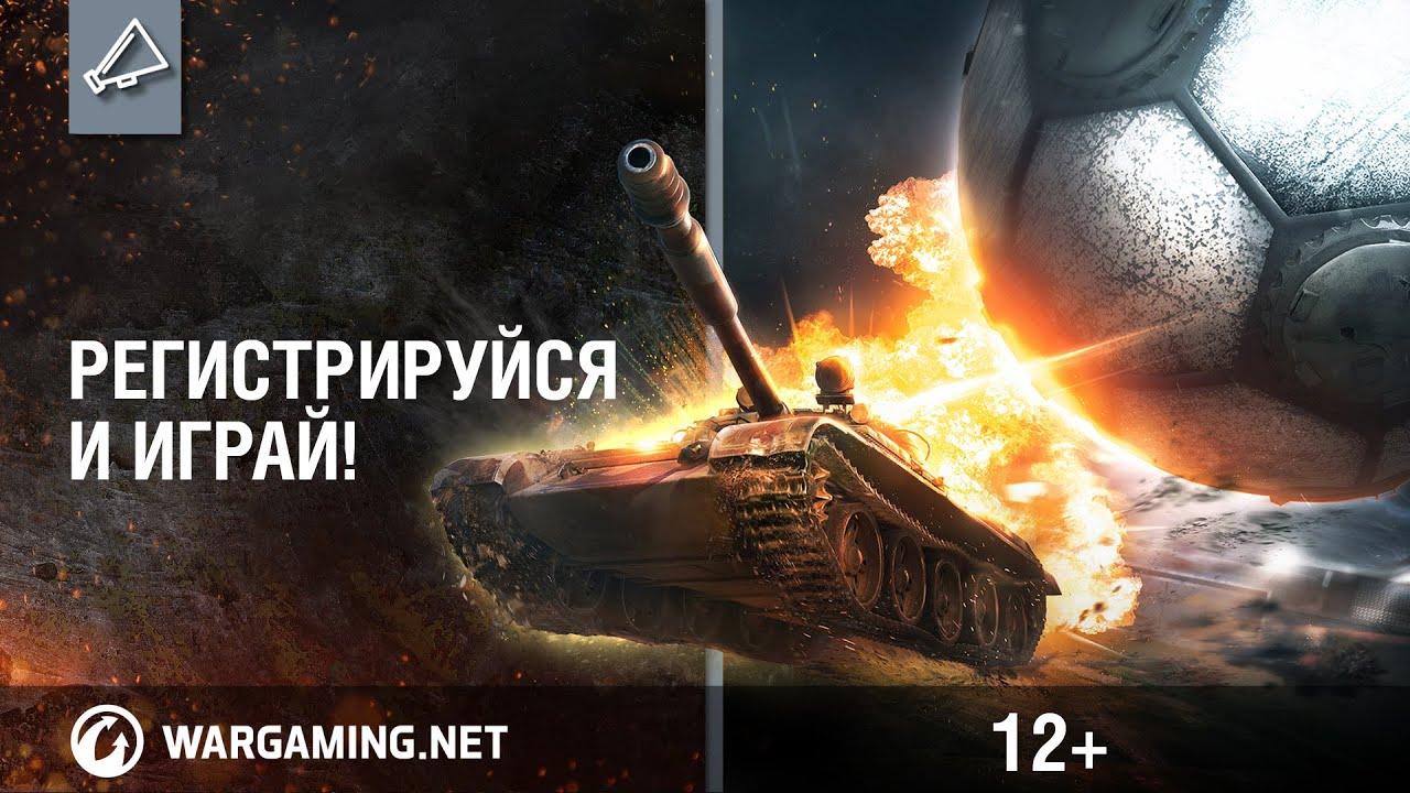 Турниры world of tanks на сегодня [PUNIQRANDLINE-(au-dating-names.txt) 61